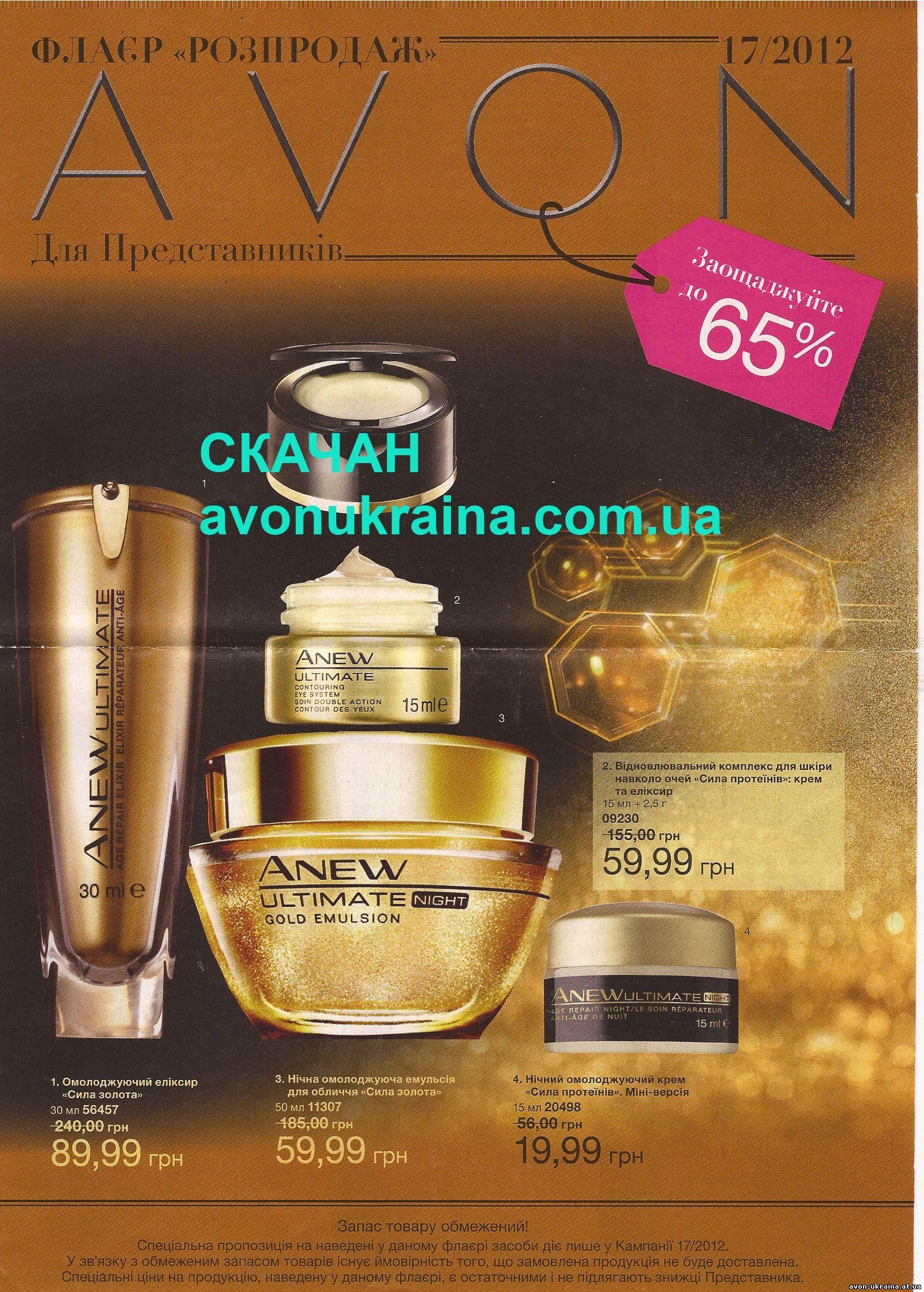 Avon каталог 2013 11 пластиковая коробка для хранения косметики купить